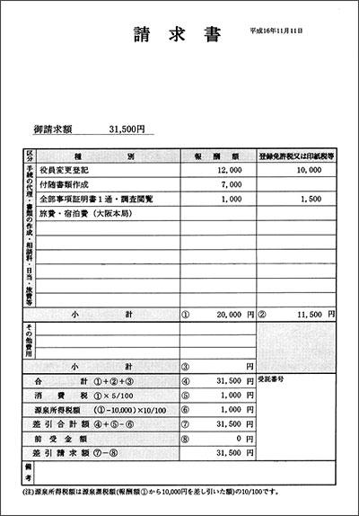 勘定 科目 所得税